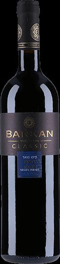 Barkan Winery : Classic Pinot Noir 2018